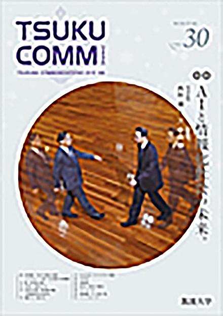 TSUKU COMM[ツクコム](筑波大学)