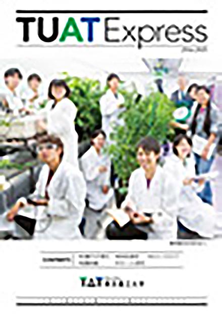 東京農工大学 ニュースレター