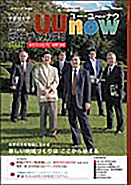 UUnow(宇都宮大学)