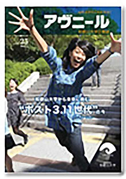 avenir(和歌山大学)