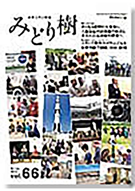 みどり樹(山形大学)