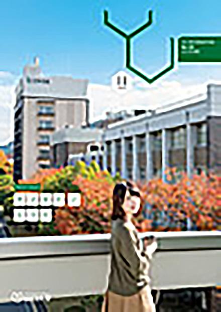 YU Information(山口大学)