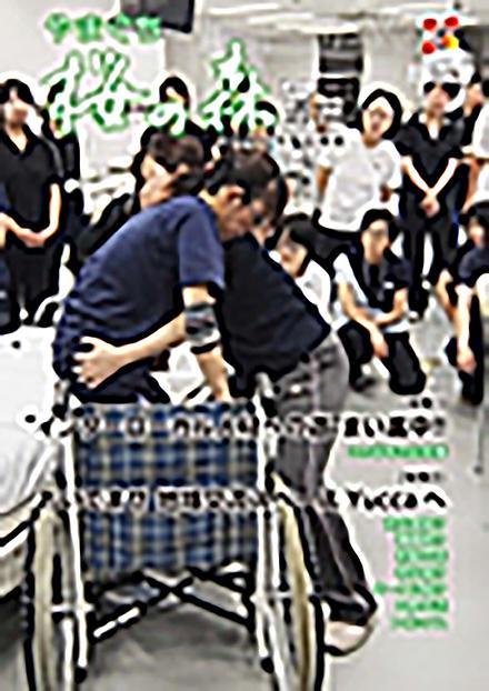 やまぐち桜の森通信(山口県立大学)