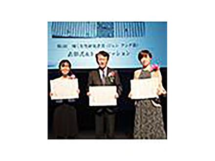 次世代の若者の進む道の起爆剤に 〜第1回輝く女性研究者賞(ジュン アシダ賞)表彰式&トークセッションより〜