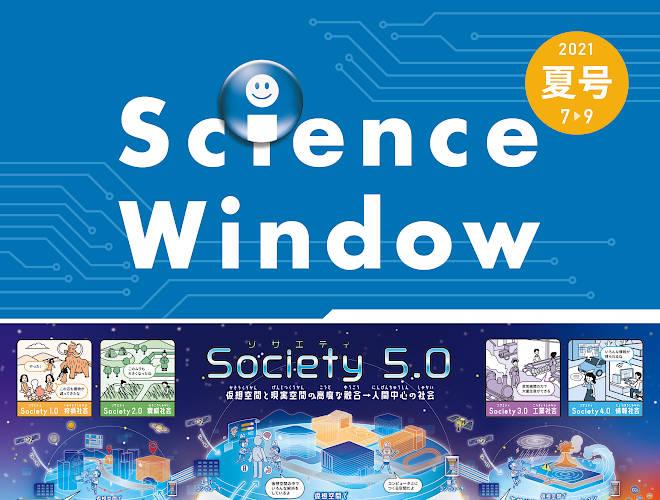 [2021年夏号] 科学技術・イノベーション白書は未来への扉